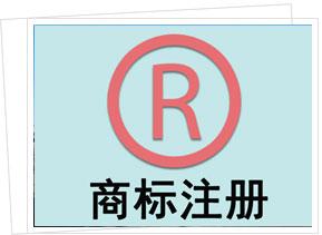 汉中商标注册公司介绍