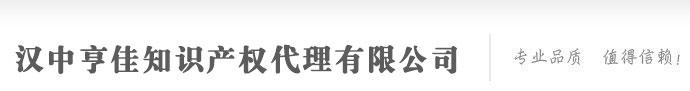 汉中商标注册_代理_申请